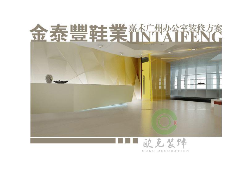 『金泰鞋业办公室11选5走势图方案』